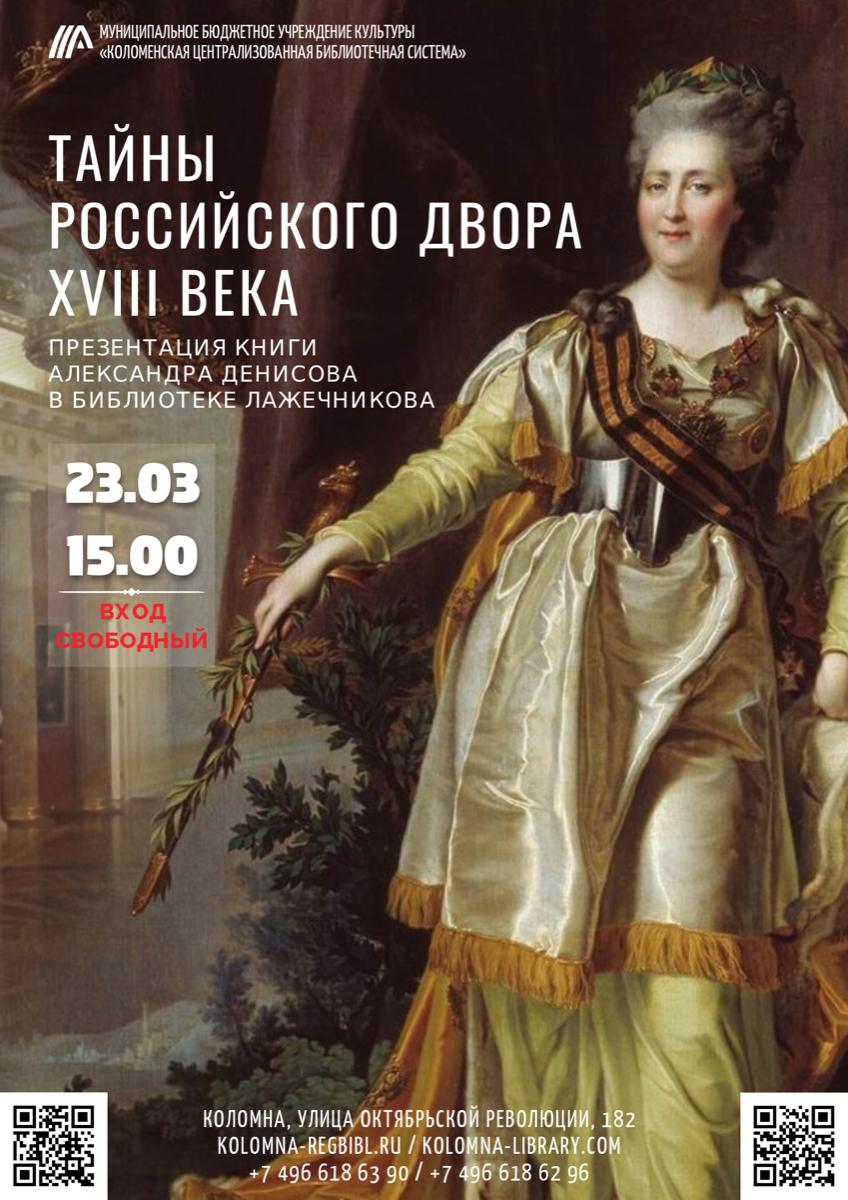 Презентация книги «Тайны Российского двора XVIII века»