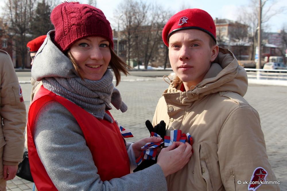 В Коломне прошла молодежная акция в честь пятой годовщины воссоединения Крыма и Севастополя с Россией