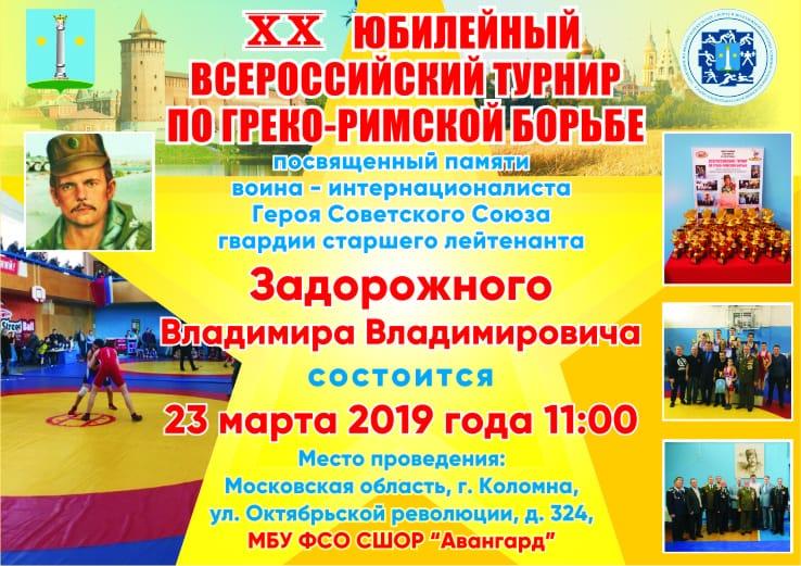 ХХ Всероссийский турнир по греко-римской борьбе памяти Владимира Задорожного