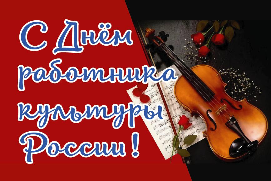 Поздравление Главы Коломенского городского округа Дениса Лебедева с Днем работника культуры России