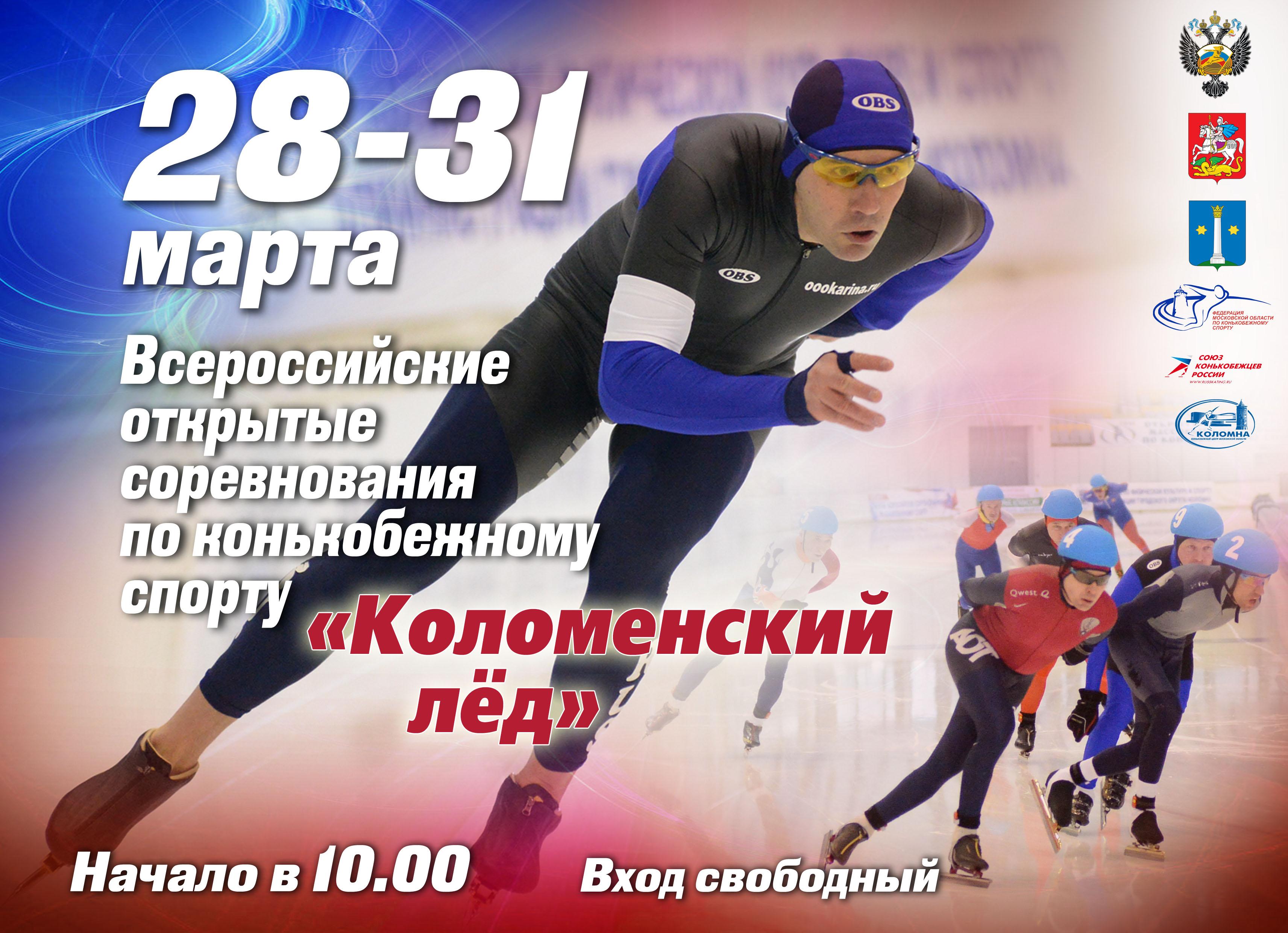 Соревнования «Коломенский лед»