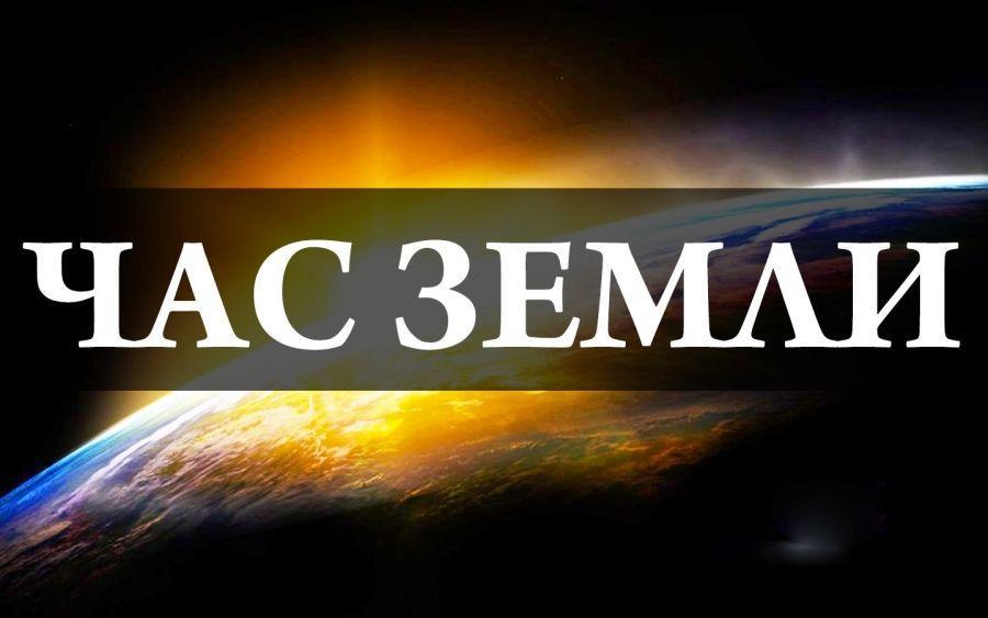 Московская область присоединится к экологической акции «Час Земли»