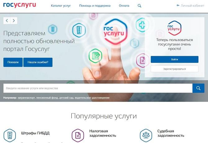 Госавтоинспекция разъясняет правила получения государственных услуг в электронной форме
