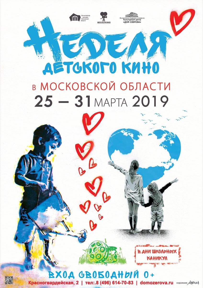 «Неделя детского кино» в Подмосковье