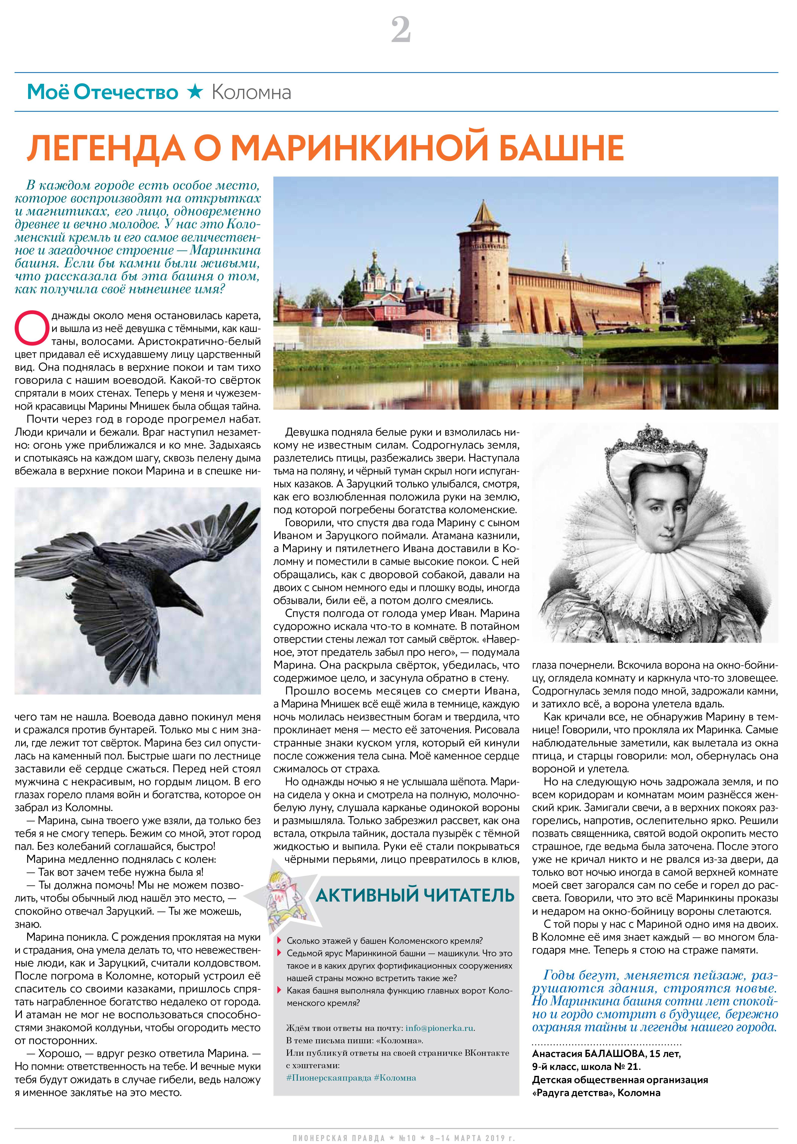 Коломенская школьница рассказала о символе Коломны в газете «Пионерская правда»