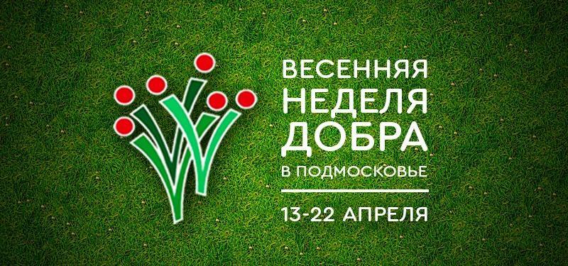«Весенняя неделя добра – 2019» в Подмосковье!