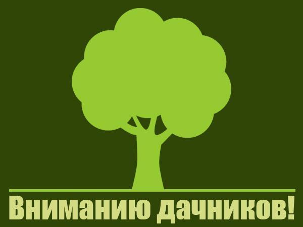 Собрание Коломенских садоводов переносится на 17 мая