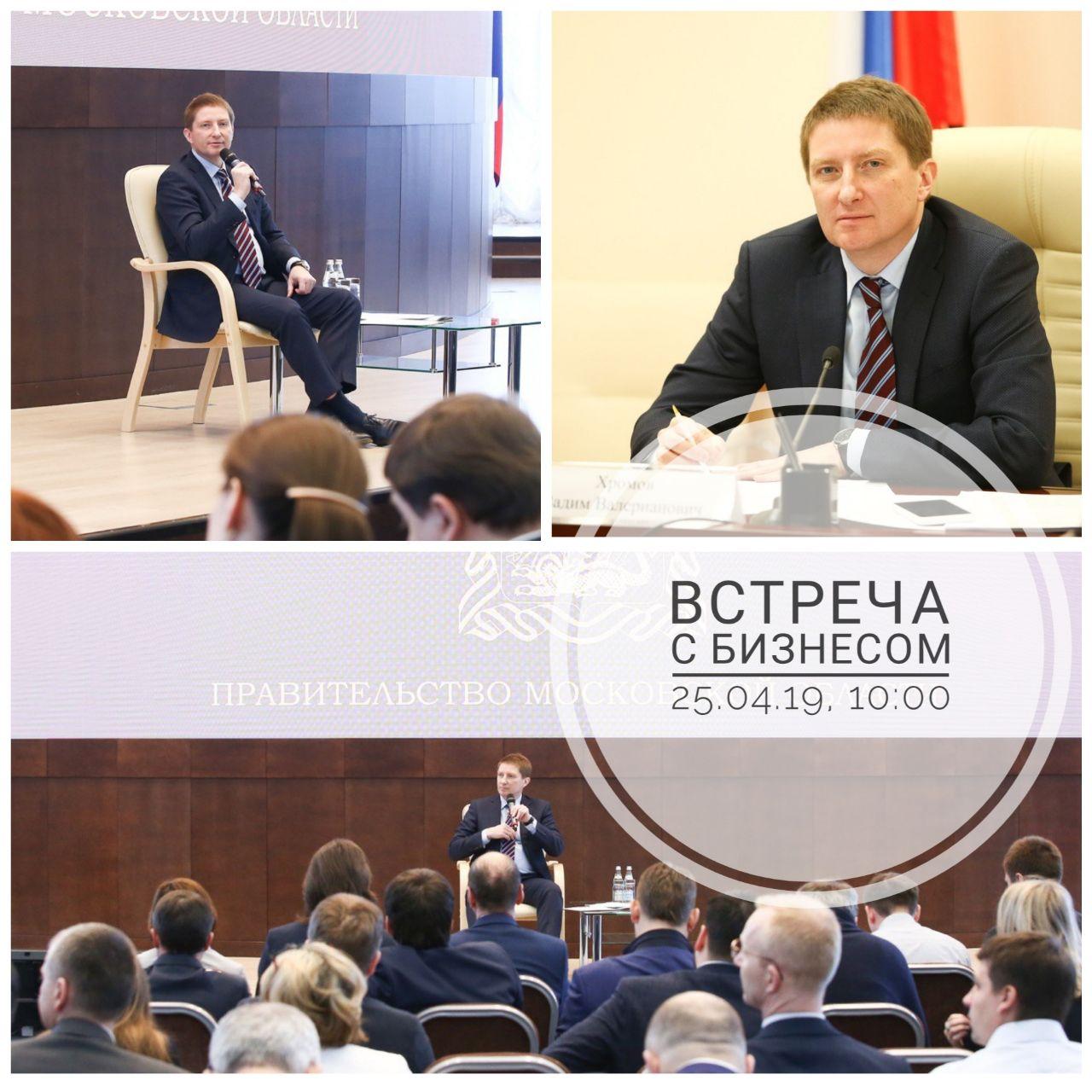 Зампред Правительства Подмосковья Вадим Хромов проведет встречу с бизнесом
