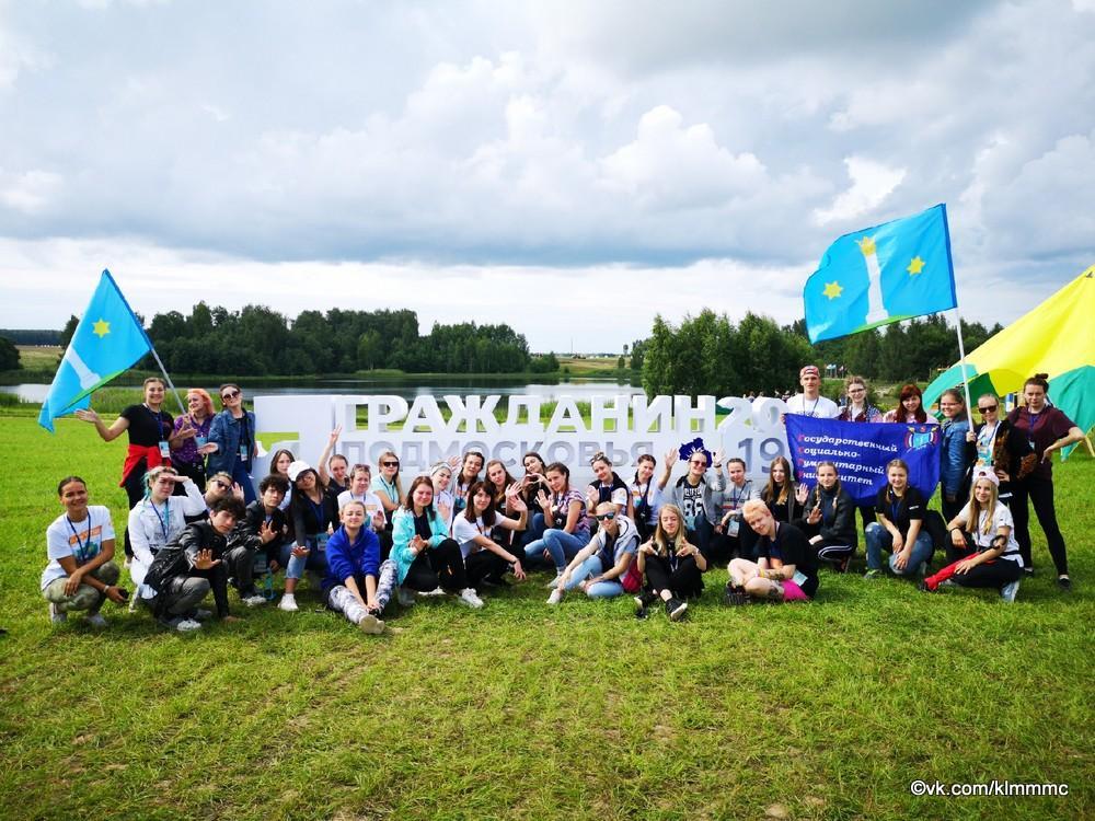 Новости Коломны   Завершилась первая смена форума #ЯГП2019 Фото (Коломна)   iz zhizni kolomnyi