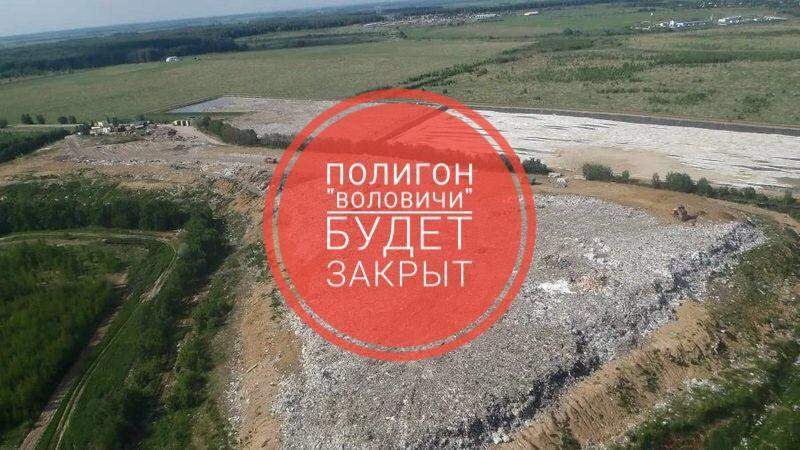 Полигон «Воловичи» закроют до конца 2019 года