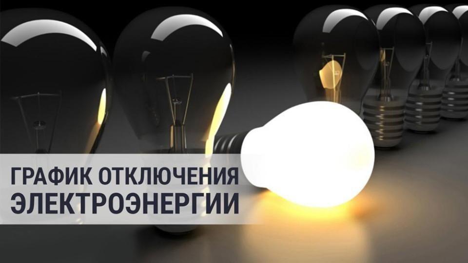 Плановые отключения электроэнергии в Коломенском городском округе в августе