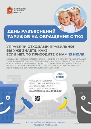 В Коломне пройдёт «День разъяснений» по переходу на новую систему обращения с отходами