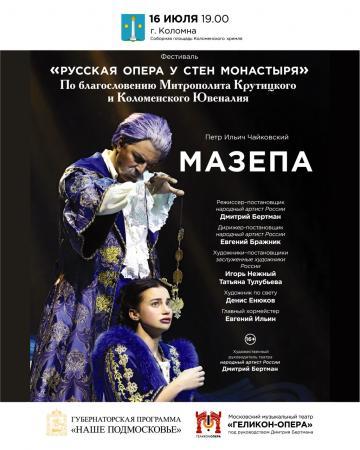 Коломенцы вновь увидят постановку театра «Геликон-опера»