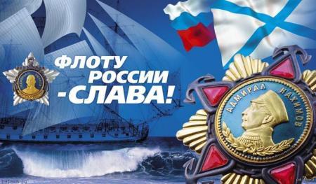 Поздравление Главы Коломенского городского округа Дениса Лебедева с Днем Военно-морского флота