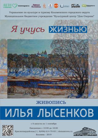 Открытие выставки «Я учусь жизнью»