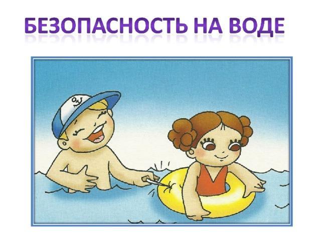 О правилах поведения на водных объектах