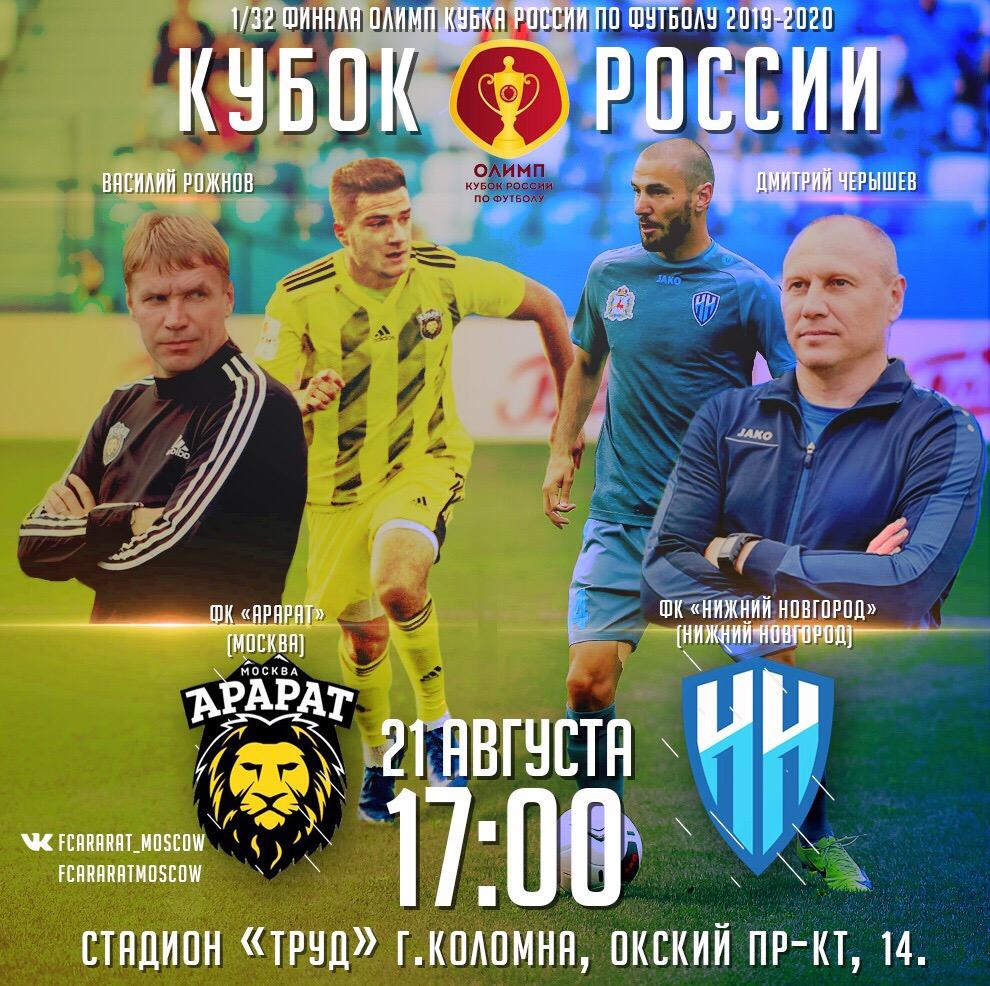 1/32 финала Кубка России по футболу