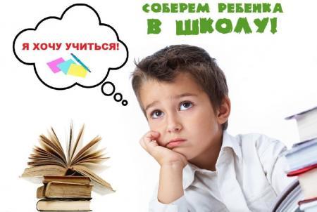 В Коломне пройдёт благотворительная акция «Собери ребёнка в школу»
