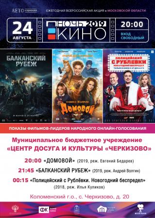 """Всероссийской акции """"Ночь кино - 2019"""""""