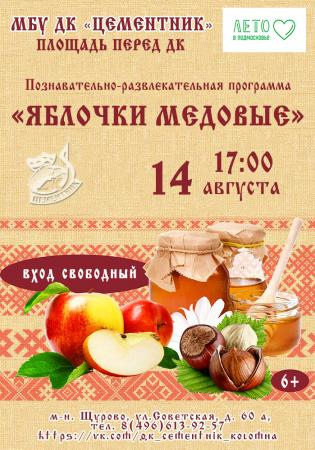 Яблочки медовые