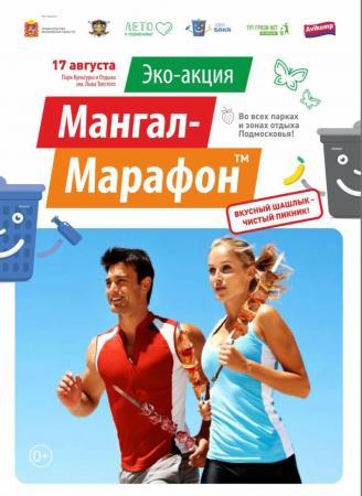 В парках и зонах отдыха Подмосковья пройдёт экоакция «Мангал-марафон»