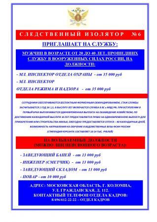 Объявлениe о приёме на службу в ФКУ СИЗО-6 УФСИН России по Московской области