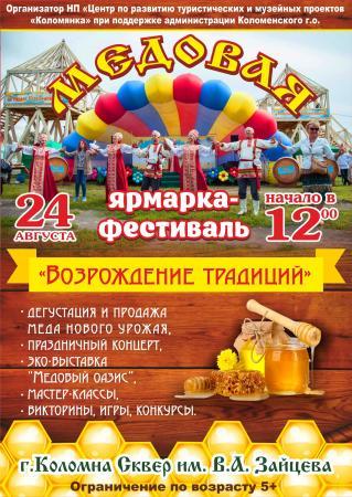 В Коломне пройдет медовая ярмарка-фестиваль «Возрождение традиций»