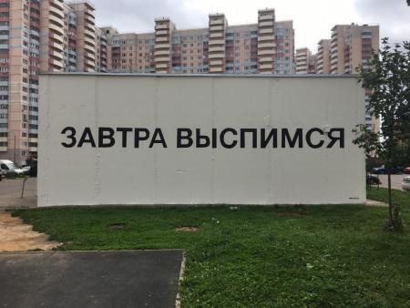 Международный Фестиваль уличного искусства URBAN MORPHOGENESIS «КУЛЬТУРНЫЙ КОД» в Московской области исполняет мечты совместно с Всероссийским благотворительным проектом «Мечтай со мной»