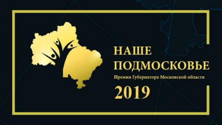 Приглашаем соискателей премии Губернатора «Наше Подмосковье» на экспертизу проектов