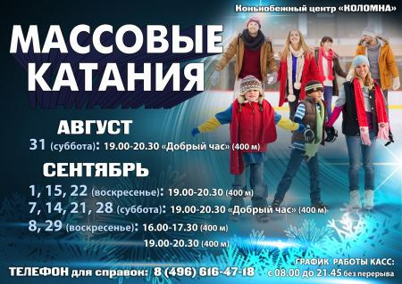 Массовые катания в КЦ «Коломна» на август-сентябрь