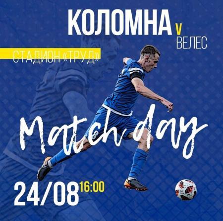 ФК «Коломна» проведёт домашний матч против футбольного клуба ФК «Велес»