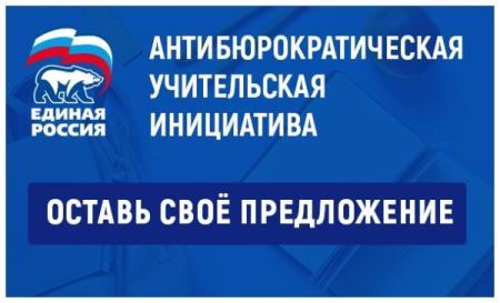 В «Единой России» подготовят предложения по освобождению учителей от излишней административной нагрузки