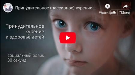 Принудительное (пассивное) курение и здоровье детей