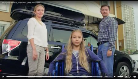 Социальная реклама «Проблемы детей-инвалидов»