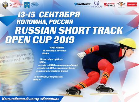 В сентябре Коломна примет международные соревнования по шорт-треку