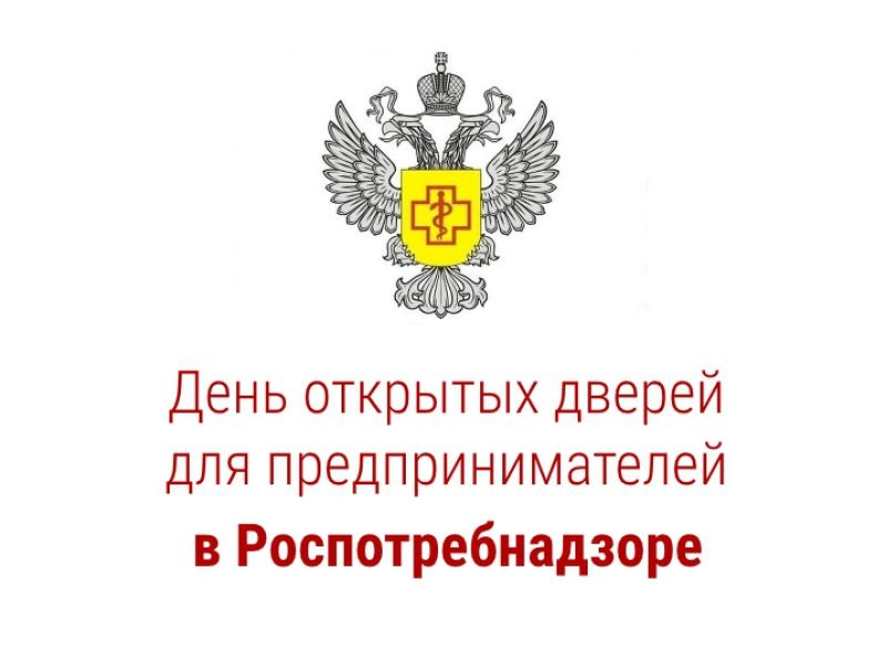 Для коломенских предпринимателей проведут день открытых дверей в Роспотребнадзоре