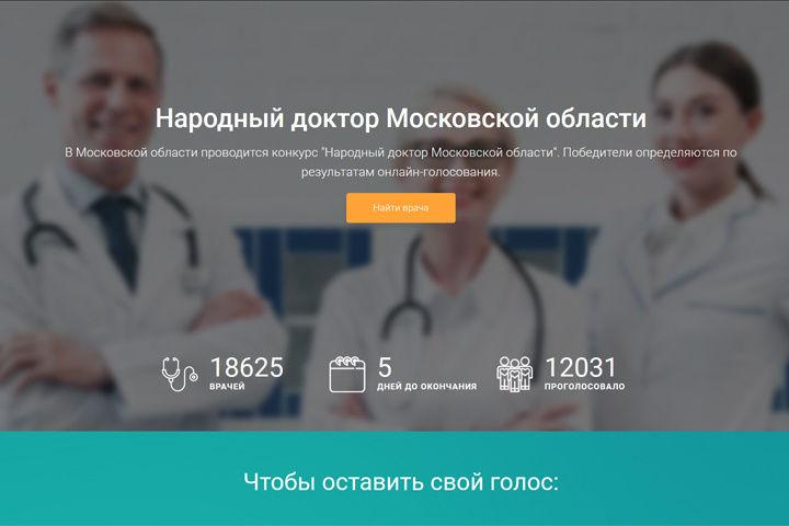 В Подмосковье завершено голосование на портале «Добродел» за лучшего доктора