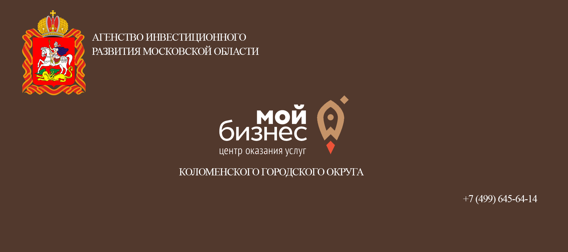 Центр «Мой бизнес» Коломенского г.о.