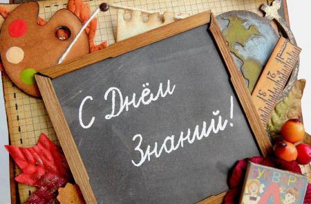 Поздравление главы Коломенского городского округа Дениса Лебедева с Днем знаний