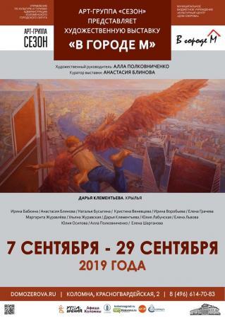 Художники арт-группы «Сезон» приедут на открытие своей выставки в Коломне