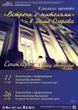 Культурный центр «Дом Озерова» приглашает на экскурсии в сентябре