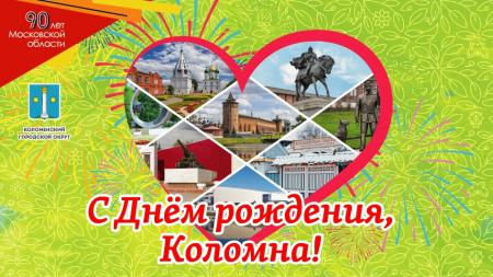 Поздравление главы Коломенского городского округа Дениса Лебедева с Днём города