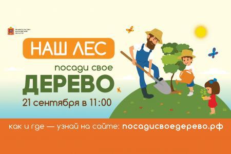 Центральной площадкой акции «Наш лес. Посади свое дерево» станет поселок Биорки