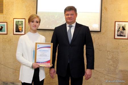 Глава Коломны наградил школьницу, победившую в фотоконкурсе Русского географического общества