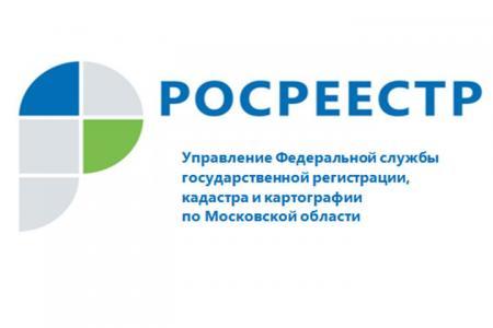 В Подмосковье отмечается незначительное снижение регистрации прав на земельные участки и жилые помещения
