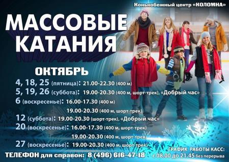 Конькобежный центр «Коломна» приглашает на массовые катания в октябре