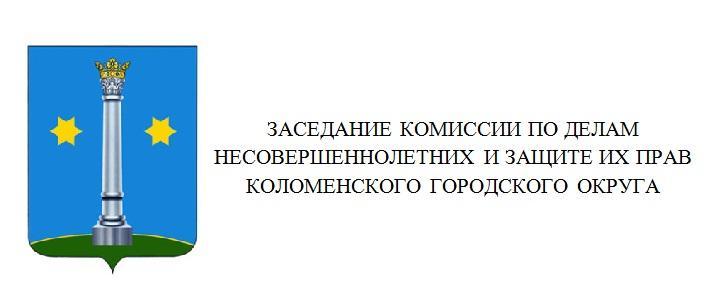 Заседание КДН и ЗП № 40/19