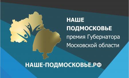 Церемония награждения лауреатов премии «Наше Подмосковье»-2019 состоится 19 ноября