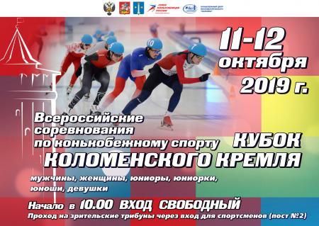 Всероссийские соревнования по конькобежному спорту «Кубок Коломенского Кремля»