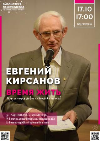 Коломенский поэт презентует свой новый сборник